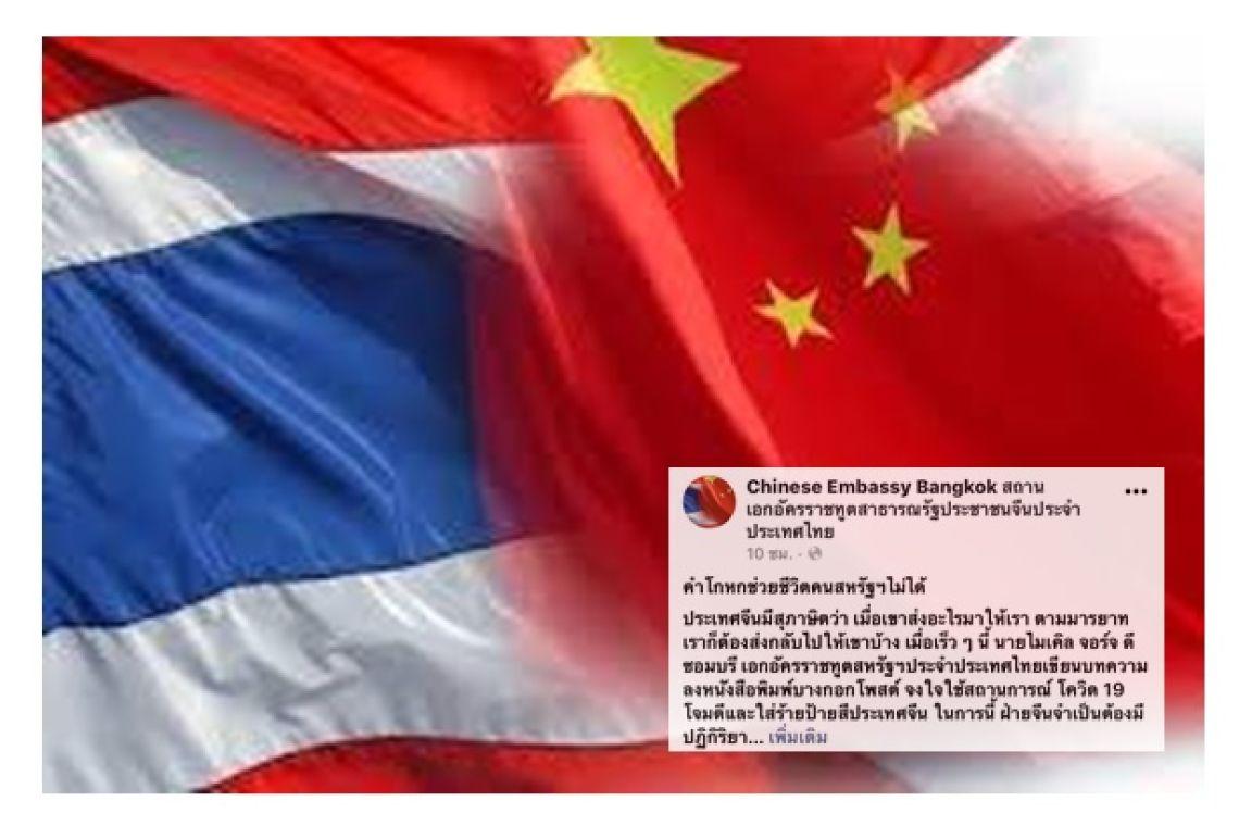 ภาพจาก Chinese Embassy Bangkok