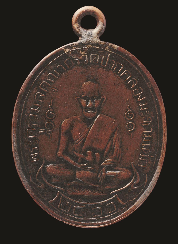 เหรียญรูปเหมือนหลวงปู่ศุข รุ่นแรก ปี 2466